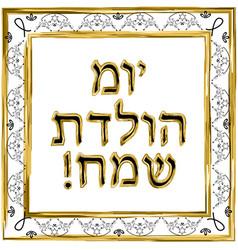 Decorative frame gold hebrew happy birthday vector