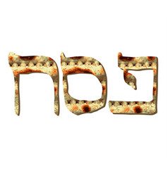 Matza inscription pesach hebrew passover vector