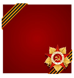 May 9 victory day medal of st george ribbon award vector