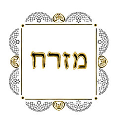 decorative vintage frame hebrew inscription mizrah vector image vector image
