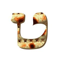 Alphabet hebrew passover matzah hebrew letter tet vector