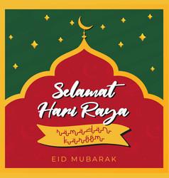 bright green selamat hari raya ramadan poster or vector image