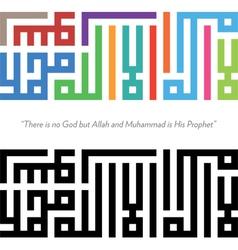 Shahadah vector image
