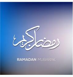 Ramadhan kareem variations translation generous vector