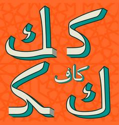 Retro arabic alphabet symbols vector