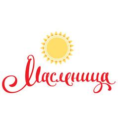 Shrovetide text russian language translation vector