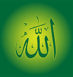 Name of allah in arabic vector