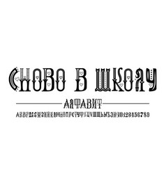 Back to school font cyrillic phrase in russian vector