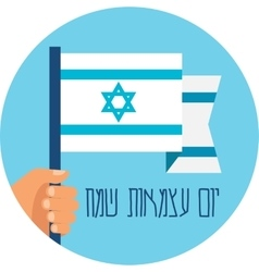 Happy Israeli independence day in hebrew Hand vector image