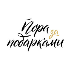 happy new year 2018 russian calligraphy greeting vector image