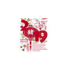 stylized wish happy new year 2019 year of the vector image