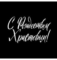 Merry christmas russian calligraphy lettering vector