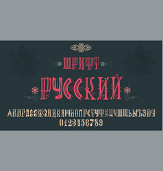 Cyrillic font title in russian - russian font a vector