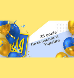 Ukrainian independence day banner vector
