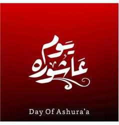 holly day of ashura muharram calligraphymuharram vector image