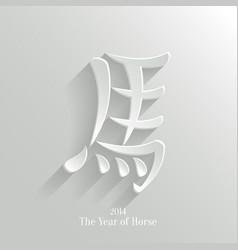 Chinese Calligraphy New Year 2014 - Year of Horse vector image