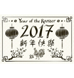 Chinese New Year 2017 - Rooster calligraphy design vector image
