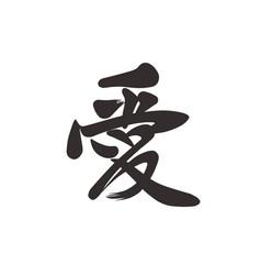 chinese hand drown hieroglyph love vector image
