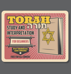 Jewish religious school and torah vector