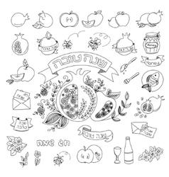 Rosh Hashana doodles set vector