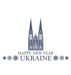 Happy New Year Ukraine vector