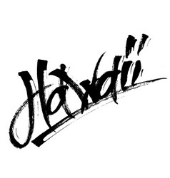 Hawaii modern calligraphy hand lettering vector
