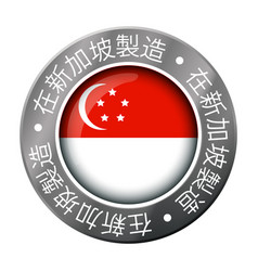 made in singapore flag metal icon vector image