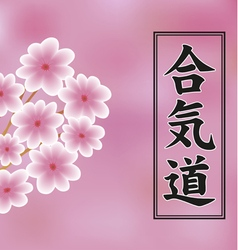 Hieroglyph of aikido and flowers of trees on a vector