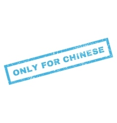 Only For Chinese Rubber Stamp vector