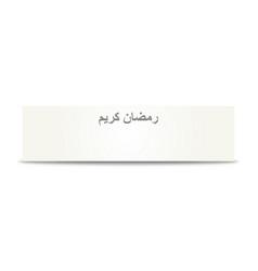 Ramadan kareem calligraphy on banner vector