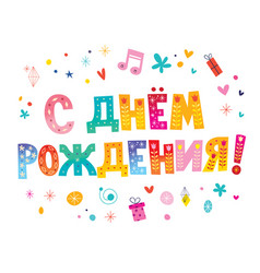 Happy birthday in russian vector