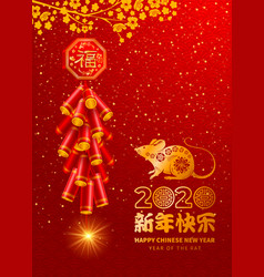 Happy chinese new year year rat vector