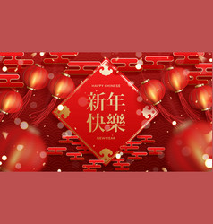 festive background for happy chinese new year vector image
