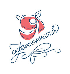 i am awesome lettering in russian vector image