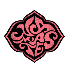 Namaste lettering in the shape of a lotus vector