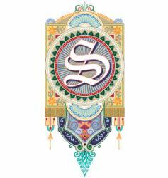 royal letter S vector image