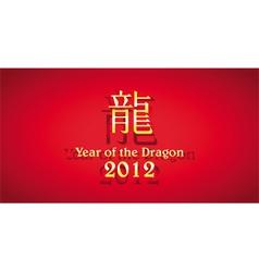 2012 year dragon design vector