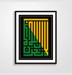 Kufi style islamic calligraphy la tahzan vector