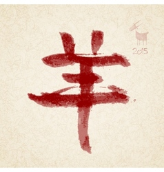 Year of the goat Chinese calligraphy vector image