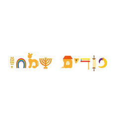 Jewish holiday of purim lettering banner vector