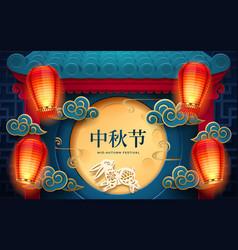 Card for mid-autumn or harvest moon festival vector