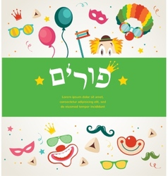Design for jewish holiday purim with masks vector