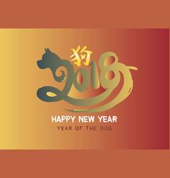 2018 zodiac dog chinese calendar for year vector