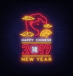 happy chinese new year 2019 year pig design vector image