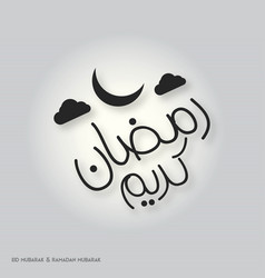 ramadan kareem creative typography having moon vector image