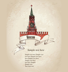 moscow city symbol vector image