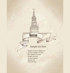 Moscow city symbol vector