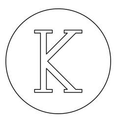 Kappa greek symbol capital letter uppercase font vector