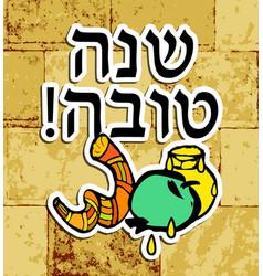 Western wall shana tova shofar honey apple vector