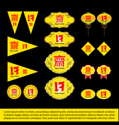 Chinese vegetarian festival label and flag vector